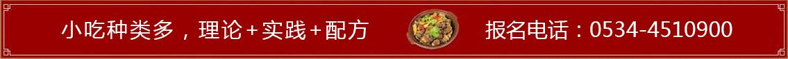 邯郸beplay安卓下载培训_邯郸beplay安卓下载培训学校_beplay安卓下载培训技术_培训beplay安卓下载技术的学校_哪里有beplay安卓下载培训技术_广平孙大妈快餐技校